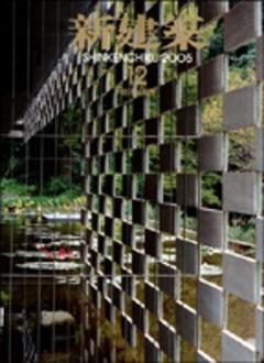 Kengo Kuma, un génie de l'architecture énergétique lauréat au salon Interclima  - Batiweb